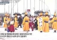 [영상] 北 선수단 평창 동계패럴림픽 선수촌 공식 입촌