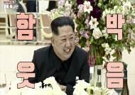 특사단-김정은 만남 영상 보니···홀로 허리 숙인 김상균