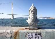 [굿모닝 내셔널] 중국 장군 기리는 섬마을 아시나요