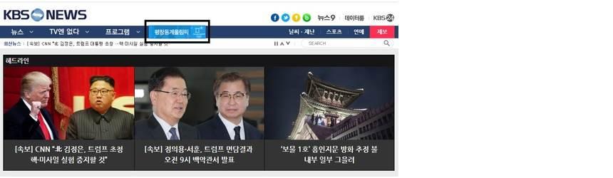 [<!HS>노진호의<!HE> <!HS>이나불<!HE>?] 패럴림픽 홀대하는 KBS, 수신료가 아깝다