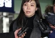 """""""현직 부장검사가 명예훼손 글 올렸다"""" 서지현 측, 수사 요청"""