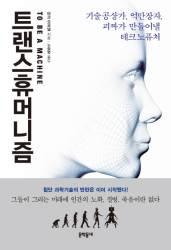 [책 속으로] '사람 반+기계 반' 시대 온다 … 영원불멸의 꿈 과연 이뤄질까