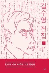 [책 속으로] 솔직하게, 뻔뻔하게 … 시인 김수영은 위대한 산문가