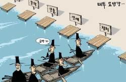 [<!HS>회룡<!HE> <!HS>만평<!HE>] 3월 10일