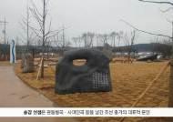 [굿모닝 내셔널]'송강 시비공원' 개장…400년 전 문학 체험