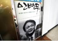 """정봉주 이어 민병두도 … 서울시장 후보군 추문에 민주당 """"어쩌다 이렇게"""""""