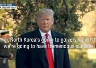 """""""트럼프, 준비 없이 북·미 정상회담 수용해 우려"""""""