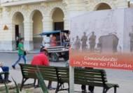 """[채인택의 글로벌 줌업] """"나를 여전히 사랑해? 그럼 돈 좀 보내줘""""-쿠바의 인터넷 혁명 현장 취재기"""
