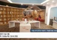 전철 역사 아래 첫 도서관…의정부시 가재울도서관 가보니
