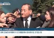 """검찰 """"MB 측 동의 하에 수사과정 영상녹화 진행"""""""