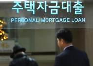 은행권 가계대출 증가세 석달 연속 둔화