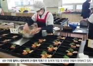 """할머니들 정성 담은 도시락, 연매출 5억 """"효자네~"""""""