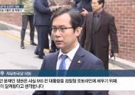 [서소문사진관]김영우 의원 등 MB 자택부터 검찰까지 동행