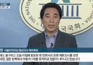 안민석 의원이 공개적으로 밝힌 '박수현을 위한 변명'