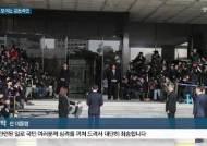"""포토라인서 '정치보복' 말 않고 검찰엔 """"편견 없는 수사를"""""""