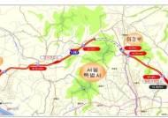 서울외곽순환고속도로, 일산~퇴계원 요금 1600원 싸진다