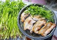 [굿모닝 내셔널]봄을 먹다…청도 한재미나리·삼겹살의 궁합
