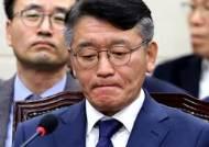 법원, 고대영 전 KBS 사장 해임처분 효력 정지신청 기각