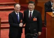 '시진핑 오른팔' 왕치산 공식 복귀…국가 부주석 됐다