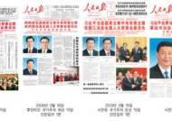 [뉴스분석]만장일치로 출범한 절대권력 시진핑 2기