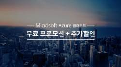 마이크로소프트 애저 공식 파트너 클라우드링크, 3월 31일까지 프로모션