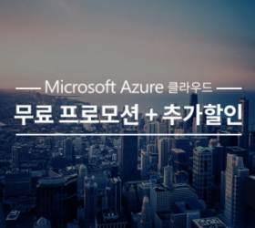 <!HS>마이크로소프트<!HE> 애저 공식 파트너 클라우드링크, 3월 31일까지 프로모션
