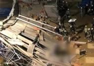 또 하청업체 노동자 사망…높이 18m 작업대 붕괴로 5명 사상