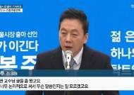 정봉주, 무소속 상태로 서울시장 출사표 … 냉담한 민주당