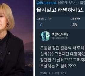 """""""<!HS>고은<!HE>이 도종환 결혼식 주례한 거 실화?"""" 가짜뉴스에 사과한 탁수정"""