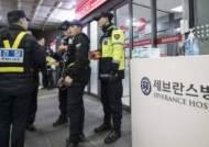 """""""술 취해 허위신고…"""" 병원 응급실 폭탄 협박, 30대男 검거"""