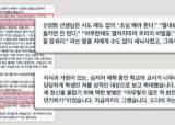 """""""미투 폭로 때문에 수업 결손"""" … 학교가 피해자 2차 가해"""