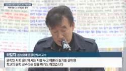 """'성폭력 의혹' 하일지 교수 """"사과할 것도, 철회할 발언도 없다"""""""