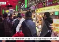 """""""제주의 밤을 즐기려면"""" …제주 첫 동문 야(夜)시장 가보니"""