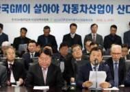 """한국GM 협력업체, """"부도 위기…조속한 사태 해결 촉구"""" 호소"""