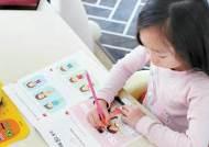 [열려라 공부+] 읽기·글자 쓰기·연산 '엄마표 공부' 효과적
