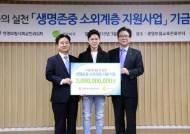 [경제 브리핑] 생보사회공헌위, 국제구호단체 기아대책에 30억 기부
