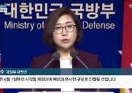 """""""비핵화 진척 없이 훈련 강도 낮춰""""...저자세?"""