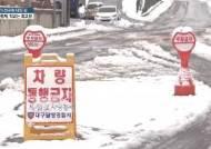 21일 밤까지 서울에 최고 3cm 눈 예상