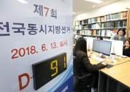 민주당 '안창호' 한국당 '박정희'…지방선거 도전 누가 웃나