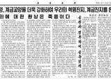 한·미와 담판 전 '국내용 3종세트' 강조 나선 北