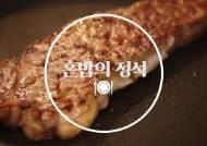 [혼밥의정석] 냉이와 버터의 만남은 스테이크도 춤추게 한다