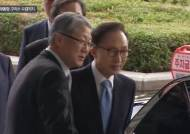 """검찰, 내주부터 방문 조사 … MB """"같은 질문 계속 땐 불응"""""""