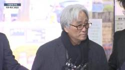 여배우 상습 강제추행 혐의 이윤택 구속…미투 폭로 38일만