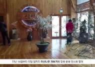 [굿모닝 내셔널]봄 맞은 미선나무 활짝…문화 산림욕장 된 미동산수목원