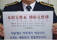 """현직 경찰, 경찰 '미친개' 비유한 장제원 의원에 """"돼지 눈엔 돼지만 보여"""""""