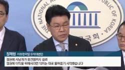 """""""황운하 해임하라"""" """"심한 모욕감""""... 공방 가열되는 한국당-경찰"""