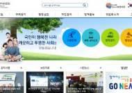 권익위, 정부·공공기관 '제식구 감싸기' '허위경력증명' 등 부정청탁 관행 점검