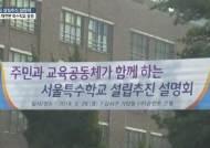 """'무릎호소' 6개월···""""집어치워"""" """"나가라"""" 또 싸운 특수학교 주민들"""