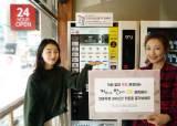 무인카페로 24시간 즐긴다…'커피에반하다24' <!HS>경인교대점<!HE> 오픈
