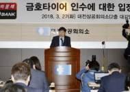 담보 잡힌 부동산만 850억…타이어뱅크, 금호타이어 인수 '역부족'